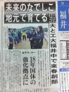 県民福井 新聞.JPG